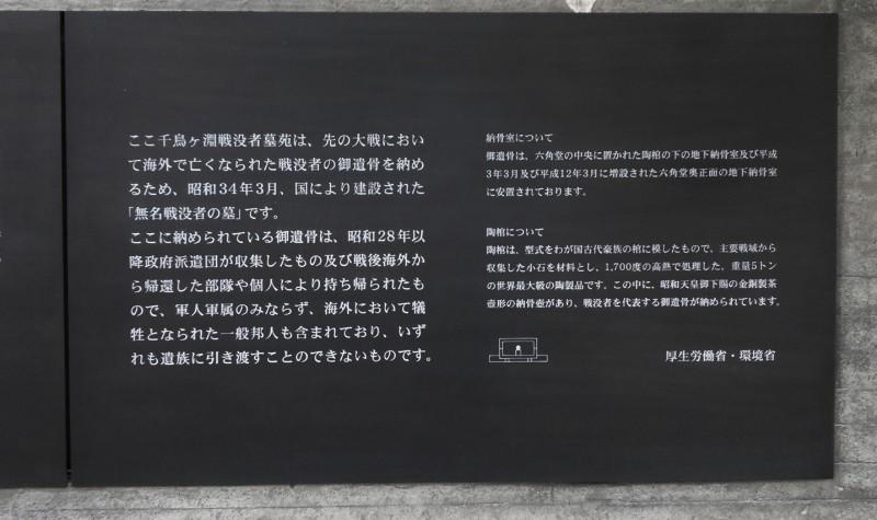 千鳥ケ淵戦没者墓苑-3.jpg