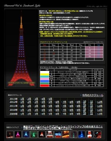 SnapCrab_NoName_2013-6-30_22-45-50_No-00 Web 表示用 (中).jpg