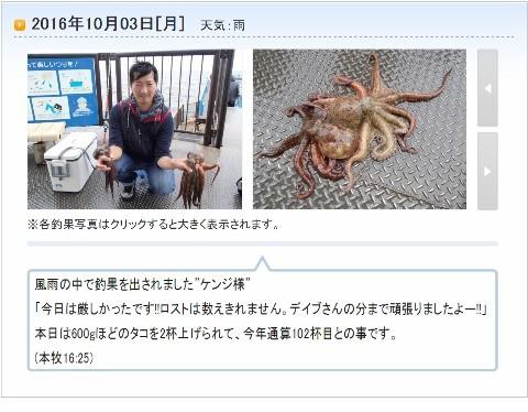 SnapCrab_NoName_2016-10-4_23-7-9_No-00 Web 表示用 (中).jpg